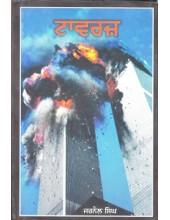 Towers - Book By Jarnail Singh
