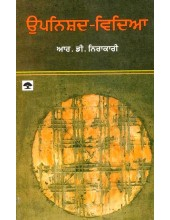 Upnishd Vidya - Book By R. D. Nirakari