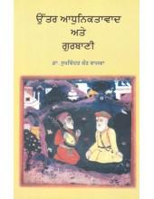 Uttar Aadhuniktavaad Ate Gurbani - Book By Dr. Sukhwinder Kaur Bajwa