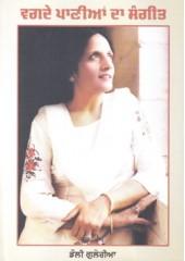 Vagde Paaniyaan Daa Sangeet - Book By Dolly Guleria