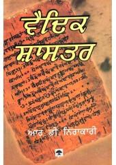 Vedic Shastar