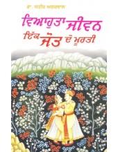 Vihaota Jiwan Ek Jot Do Murti - Book By Dr. Yatish Aggarwal