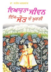 Vihaota Jiwan Ek Jot Do Murti - Book By Dr. Yatish Aggarwal