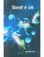 Ziindagi De Mele - Book By Boota Singh Shaad