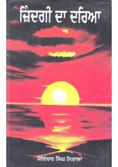 Zindagi Da Darya - Book By Joginder Singh Nirala