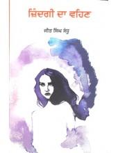 Zindagi Da Vehan - Book By Jeet Singh Sandhu