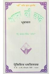 Aasa Ki Vaar Pravachan - Book By Prin.  Bhagat Singh Heera