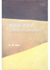 Ajoki Bharti Rajniti Di Dasha Te Disha - Book By K.C. Sharma