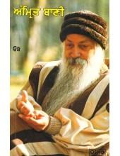 Amrit Bani - Book By Osho