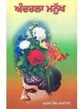 Andrla Manukh - Book By Sukhdev Singh Artist