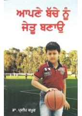 Apne Bacche Nu Jetu Banao - Book By Dr. Pradeep Kapoor
