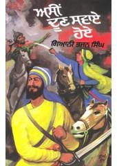 Asin Doon Sawae Hoe - Book By Giani Bhajan Singh