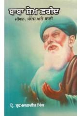 Baba Shaikh Farid - Jeevan, Sandesh Ate Bani