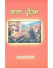 Bala Pritam - Book By Harnam Das Sehrai