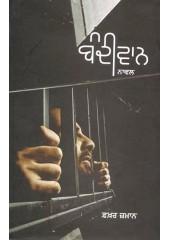 Bandivaan - Book By Fakhar Zamaan