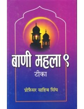 Bani Maihla 9 Teeka (Hindi) - Book By Prof Sahib Singh