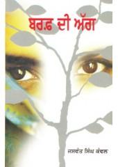 Baraf Di Agg - Book By Jaswant Singh Kanwal