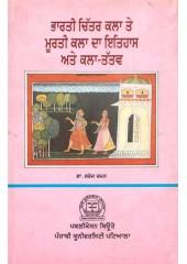 Bharti Chittar Kala Te Murti Kala Da Itihas Ate Kala Tatav - Book By Dr. Saroj Chaman
