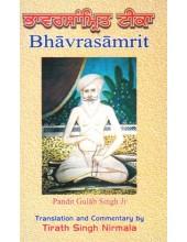 Bhavrasamrit - Book By Bhai Tirath Singh Nirmala