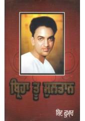 Birha To Sultan - Book By Shiv Kumar