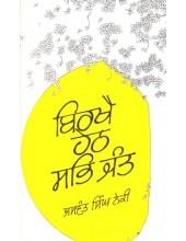 Birkhai Heth Sabh Jant - Book By Jaswant Singh Neki