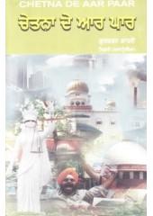 Chetna De Aar Paar - Book By Gurcharan Kahlon