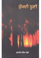 Dhukhadi Dhooni - Book By Surjit Singh Panchhi