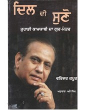 Dil Di Suno - Book By Virender Kapoor