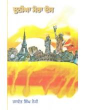 Duniya Mera Desh - Book By Jaswant Singh Neki