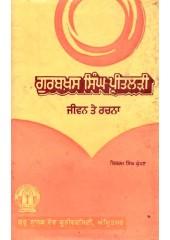 Gurbaksh Singh Preetlari - Jeevan Te Rachna - Book By Bikram Singh Ghuman