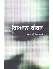 Gyan Ganga - Book By R.D.Nirakari