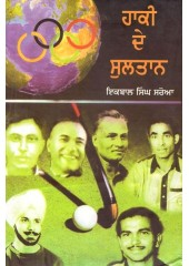Haki De Sultan - Book By Iqbal Singh Saroya