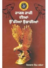 Hawks Hockey Diyaa Uchiya Udariya - Book By Iqbal Singh Saroya