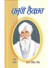 Hazoori Lecture 1 - Book By Giani Maan Singh Jhaur