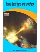 Higgs Bosan Urf God Particle - Book By Kuldip Singh Dhir