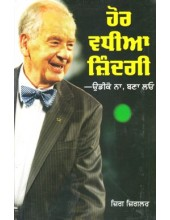 Hor Vadhia Zindagi - Udeeko Na Bana Lao - Book By Zig Ziglar