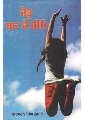 Jetu Ban Ke Jeo - Book By Gursharan Singh Kumar