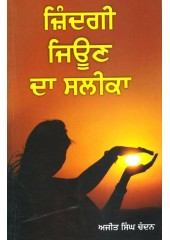 Jindgi Jeeon Da Salika - Book By Ajit Singh Chandan