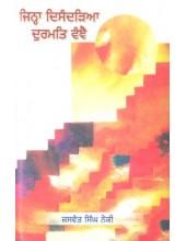 Jinhan Disandrian Durmat Vanjai - Book By Jaswant Singh Neki