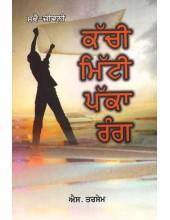 Kachhi Mitti Pakka Rang - Book By Dr. S. Tarsem