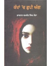 Kakhaan Chhupee Agg - Book By Dr. Chamkour Singh Bhora