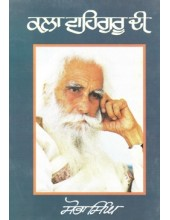 Kala Waheguru Di - Book By Sobha Singh