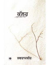 Kallar - Book By Swarajbir