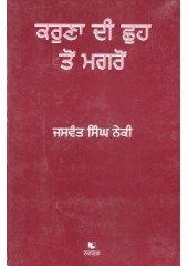 Karuna Di Chuh Ton Magron - Book By Jaswant Singh Neki