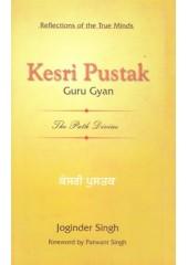 Kesri Pustak Guru Gyan - Book By Joginder Singh