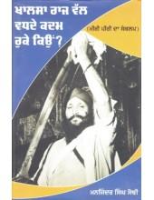 Khalsa Raaj Wall Vadhde Kadam Ruke Kyon? - Book By Manjinder Singh Sodhi