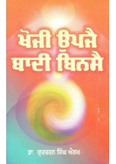 Khoji Upje Badi Binse - Book By Dr Gurcharan Singh Aulakh