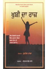Khushi Da Raaz - Book By Sunil Handa