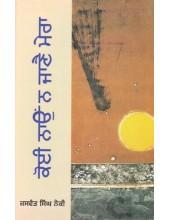 Koee Naon Na Jaane Mera - Book By Jaswant Singh Neki