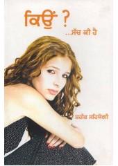 Kyon? - Book By Shaheer Sehyogi